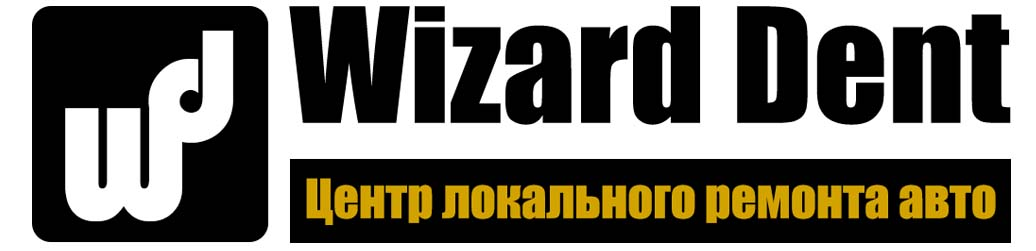 Wizard Dent - cервис локального ремонта автомобилей в Москве